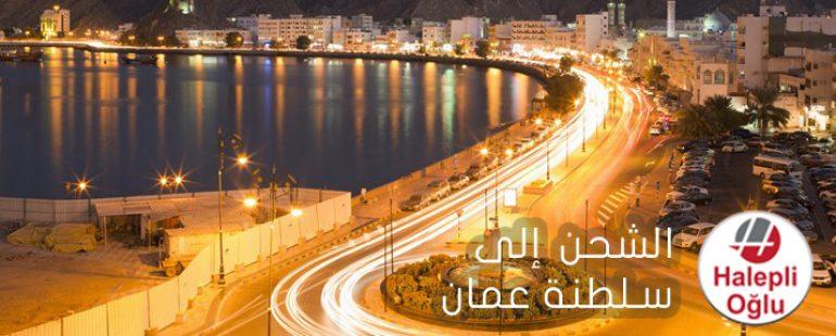 شركة شحن من تركيا اسطنبول إلى سلطنة عمان