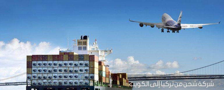 شركة شحن من تركيا إلى دولة الكويت