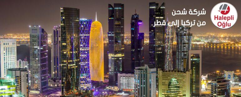 شركة شحن من تركيا اسطنبول إلى قطر