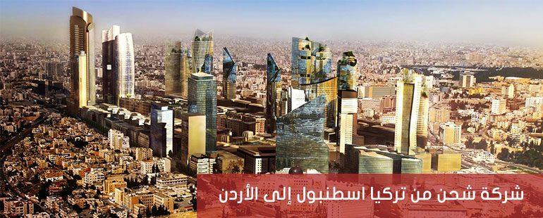 شركة شحن من تركيا اسطنبول إلى الأردن