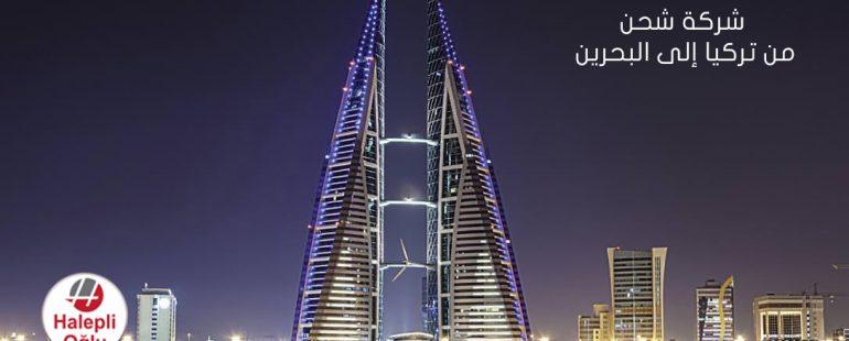 شركة شحن من تركيا اسطنبول إلى البحرين